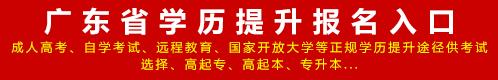 广东省学历提升报名入口